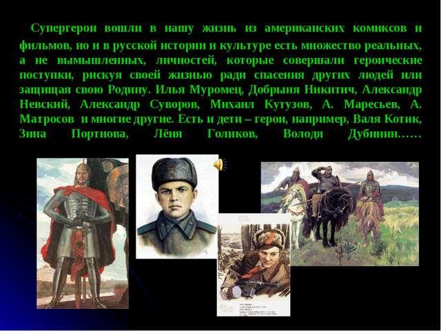 Супергерои вошли в нашу жизнь из американских комиксов и фильмов, но и в рус...