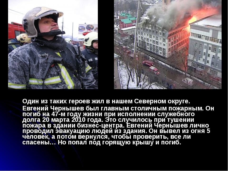 Один из таких героев жил в нашем Северном округе. Евгений Чернышев был главн...