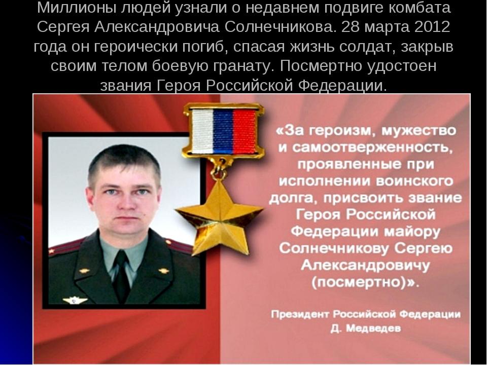Миллионы людей узнали о недавнем подвиге комбата Сергея Александровича Солнеч...