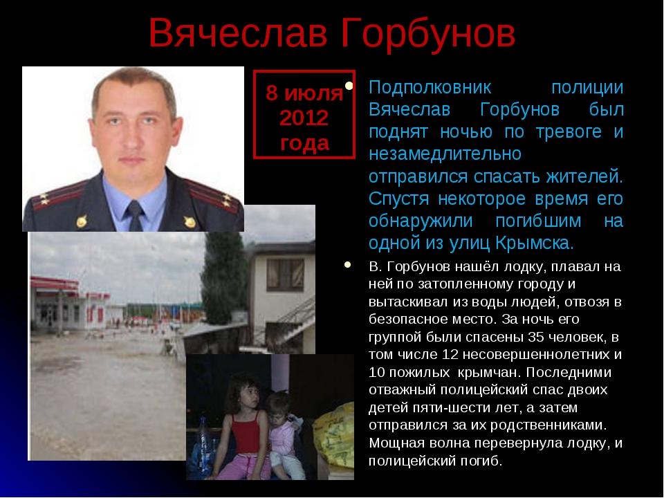 Вячеслав Горбунов Подполковник полиции Вячеслав Горбунов был поднят ночью по...