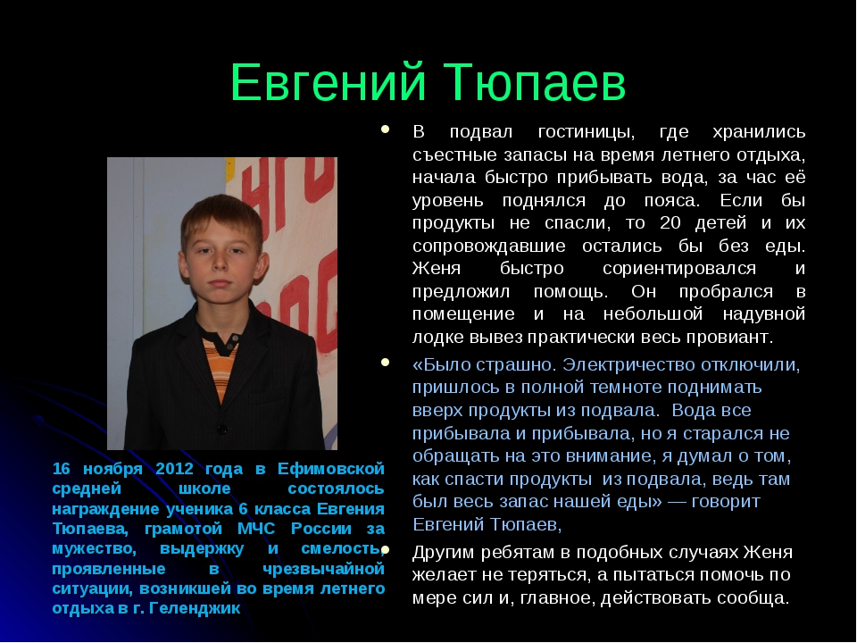 Евгений Тюпаев 16 ноября 2012 года в Ефимовской средней школе состоялось нагр...