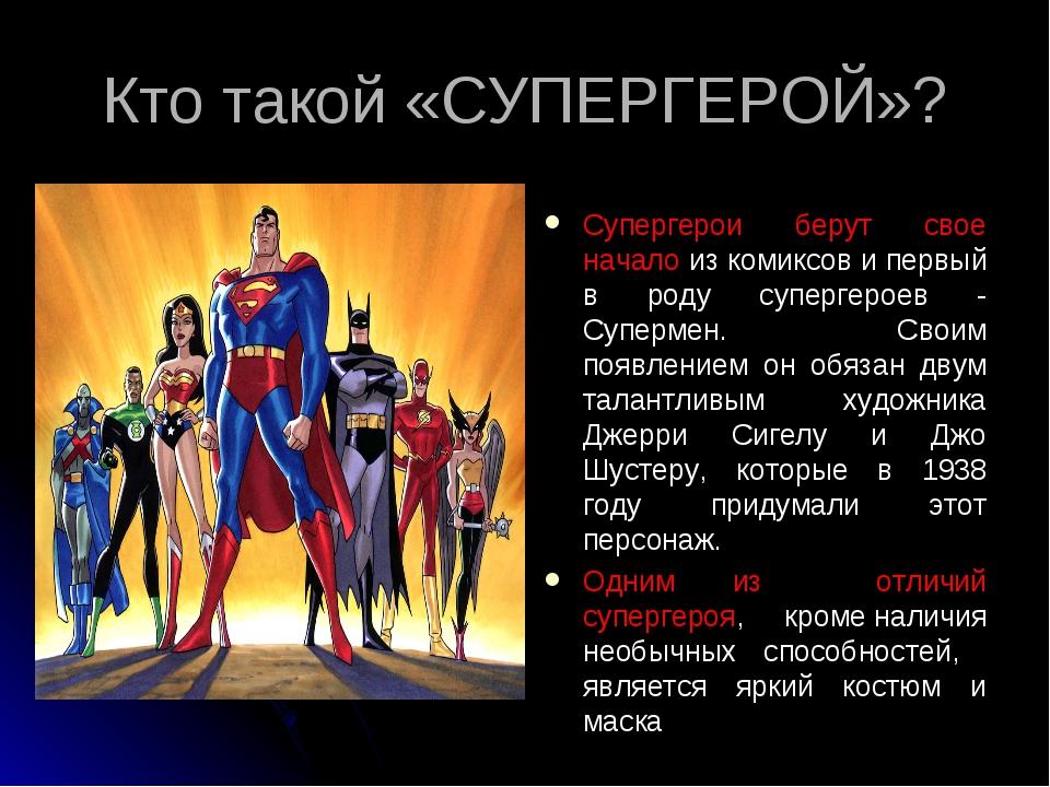 Кто такой «СУПЕРГЕРОЙ»? Супергерои берут свое начало из комиксов и первый в р...
