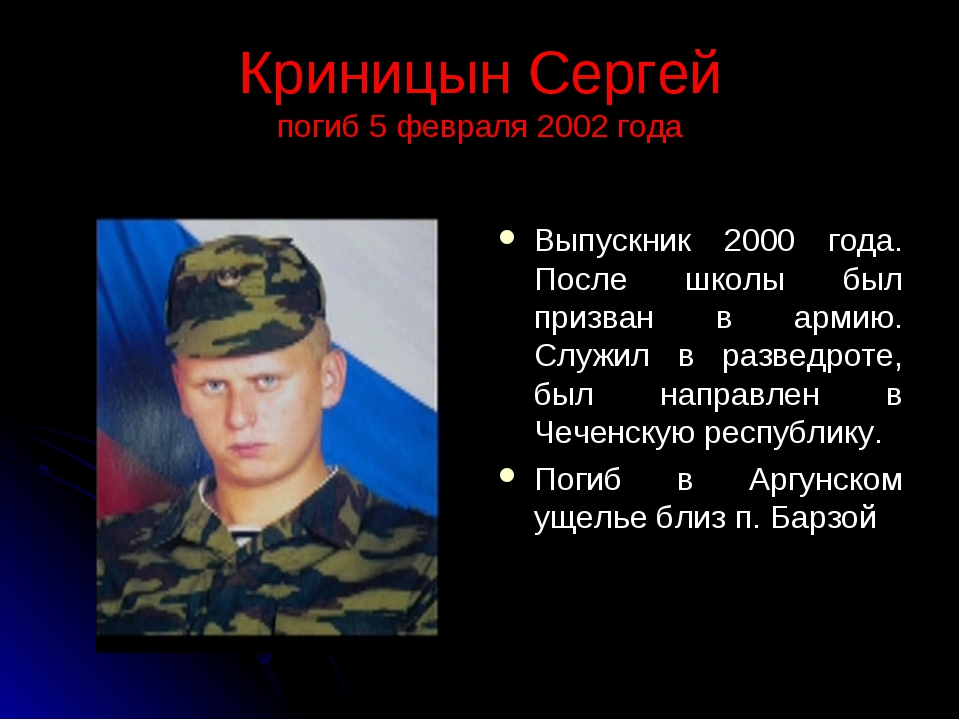 Криницын Сергей погиб 5 февраля 2002 года Выпускник 2000 года. После школы бы...