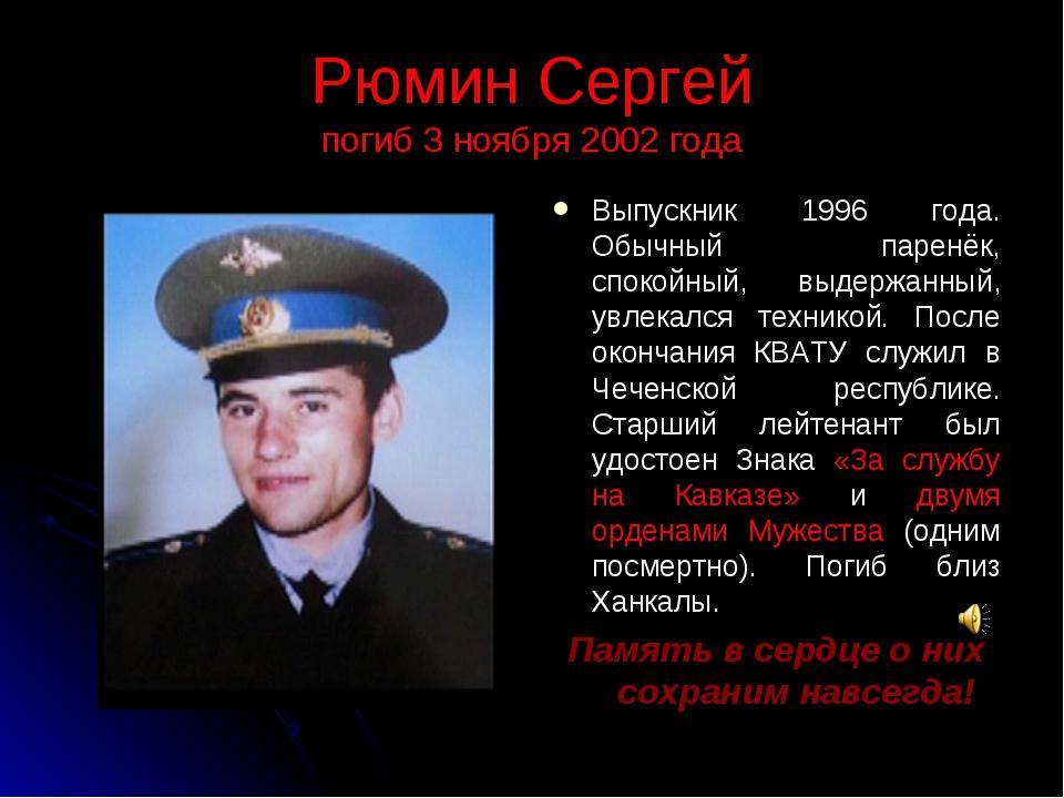 Рюмин Сергей погиб 3 ноября 2002 года Выпускник 1996 года. Обычный паренёк, с...
