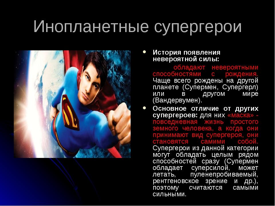 Инопланетные супергерои История появления невероятной силы: обладают невероя...