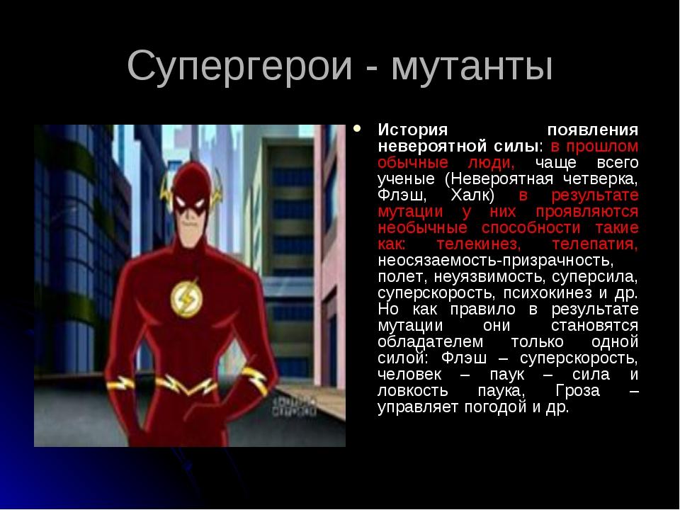 Супергерои - мутанты История появления невероятной силы: в прошлом обычные лю...