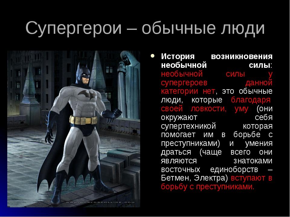 Супергерои – обычные люди История возникновения необычной силы: необычной сил...