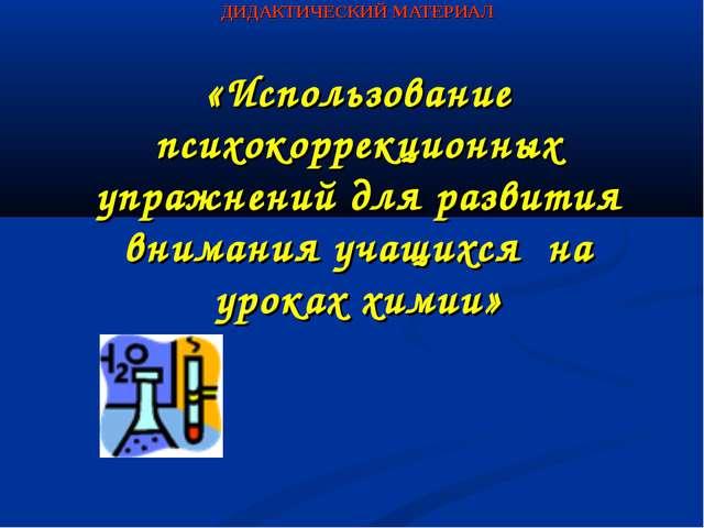 ДИДАКТИЧЕСКИЙ МАТЕРИАЛ «Использование психокоррекционных упражнений для разви...