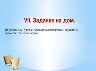 VII. Задание на дом. Из повести А.С.Пушкина «Станционный смотритель» выписать