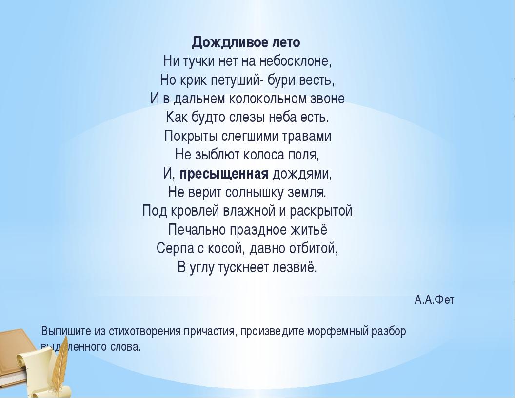 Стих про причастия