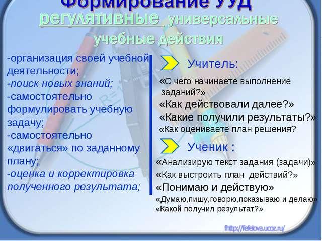 -организация своей учебной деятельности; -поиск новых знаний; -самостоятельно...
