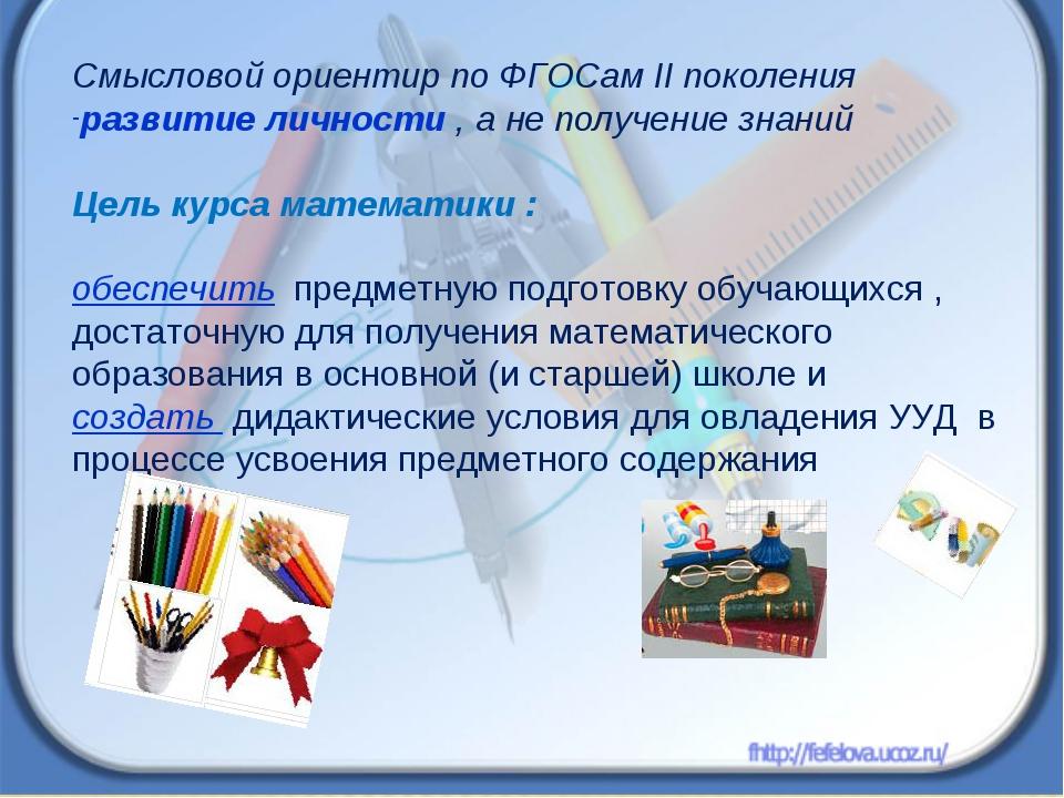 Смысловой ориентир по ФГОСам II поколения развитие личности , а не получение...