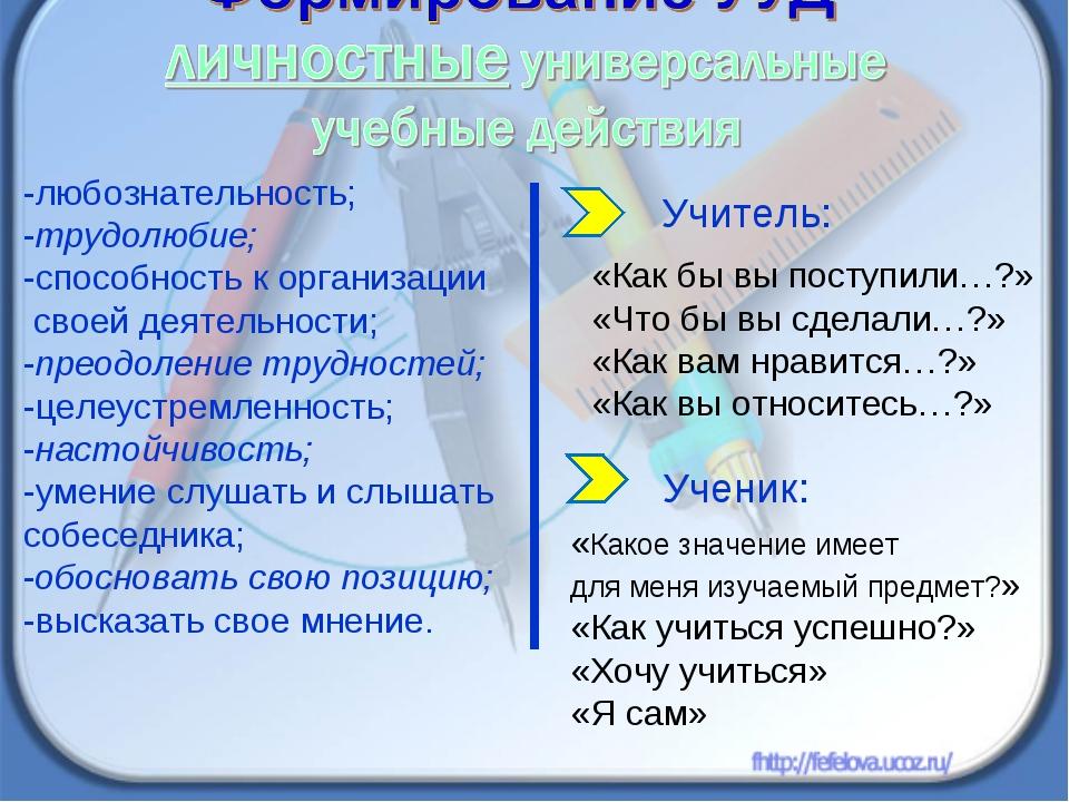 -любознательность; -трудолюбие; -способность к организации своей деятельности...