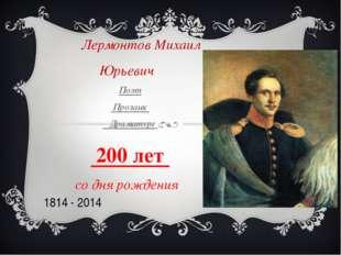 Лермонтов Михаил Юрьевич Поэт Прозаик Драматург 200 лет со дня рождения 1814