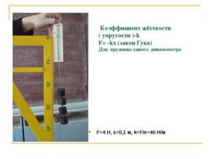 Коэффициент жёсткости ( упругости )-k F= -kx (закон Гука) Для пружины одного