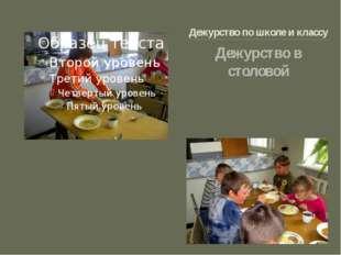 Дежурство по школе и классу Дежурство в столовой