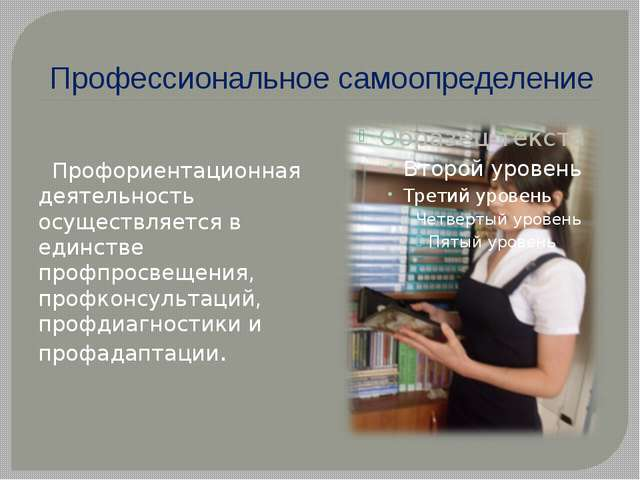 Профессиональное самоопределение Профориентационная деятельность осуществляет...