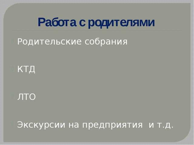Работа с родителями Родительские собрания КТД ЛТО Экскурсии на предприятия и...