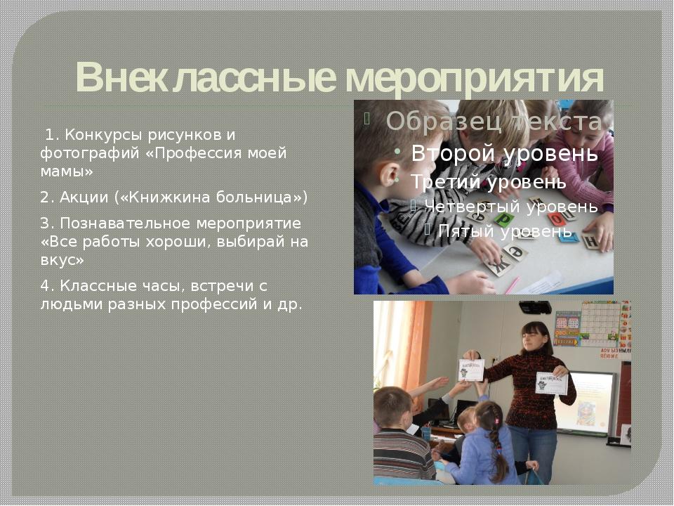 Внеклассные мероприятия 1. Конкурсы рисунков и фотографий «Профессия моей мам...