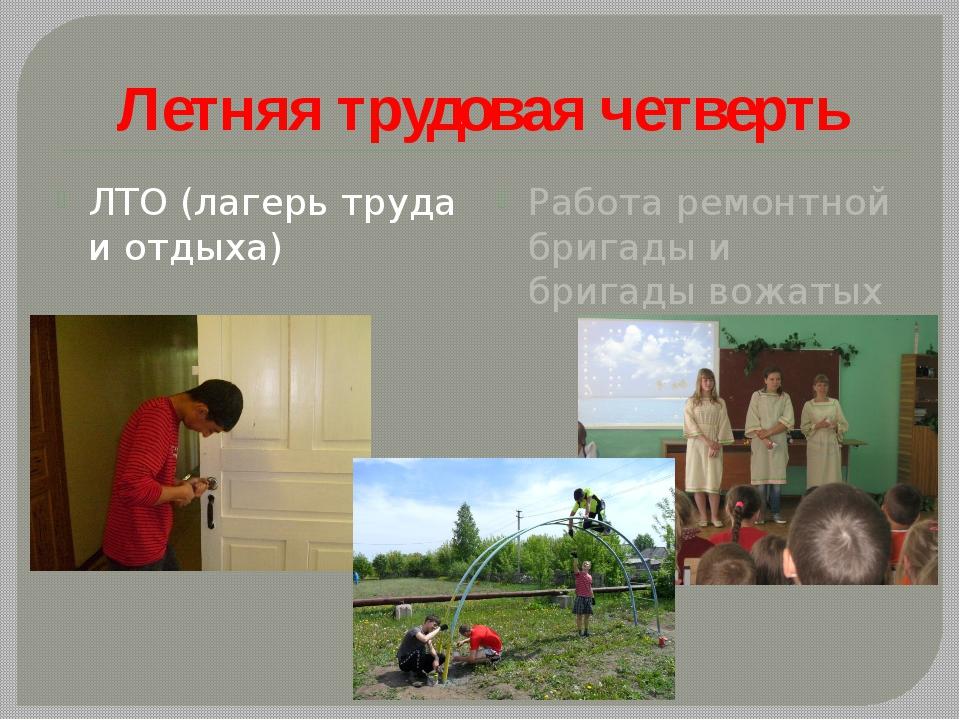 Летняя трудовая четверть ЛТО (лагерь труда и отдыха) Работа ремонтной бригады...