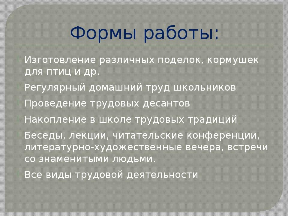 Формы работы: Изготовление различных поделок, кормушек для птиц и др. Регуляр...