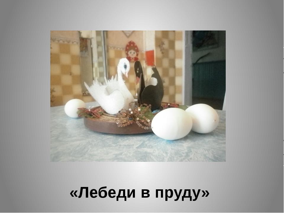 «Лебеди в пруду» «Лебеди в пруду»