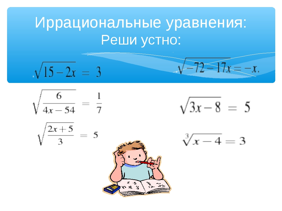 Иррациональные уравнения: Реши устно: