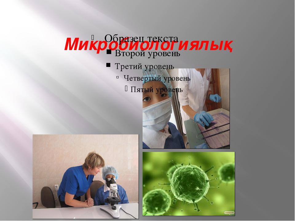 Микробиологиялық