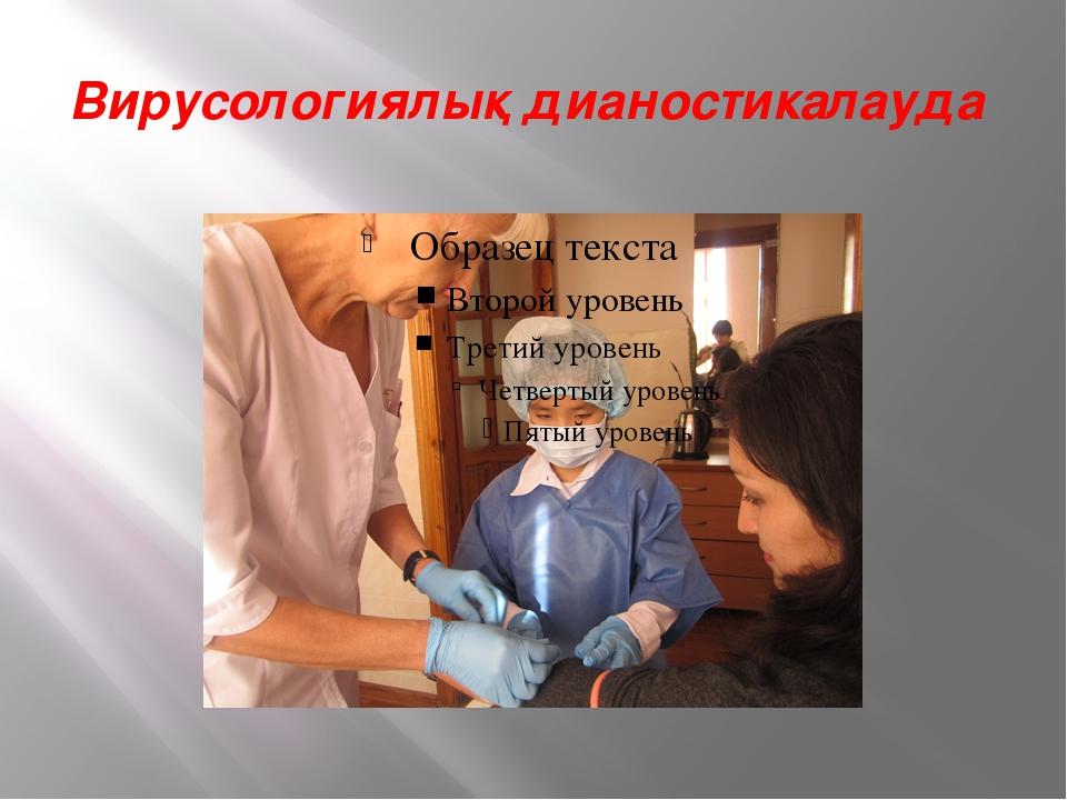 Вирусологиялық дианостикалауда