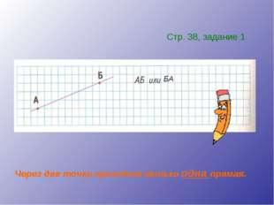 Стр. 38, задание 1 БА Через две точки проходит только одна прямая.