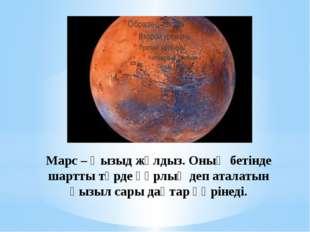 Марс – Қызыд жұлдыз. Оның бетінде шартты түрде құрлық деп аталатын қызыл сары