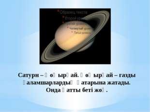 Сатурн – Қоңырқай. Қоңырқай – газды ғаламшарлардың қатарына жатады. Онда қатт