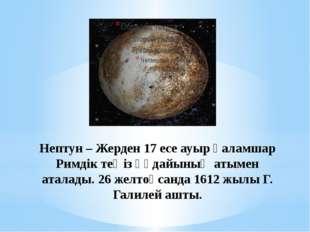 Нептун – Жерден 17 есе ауыр Ғаламшар Римдік теңіз құдайының атымен аталады. 2