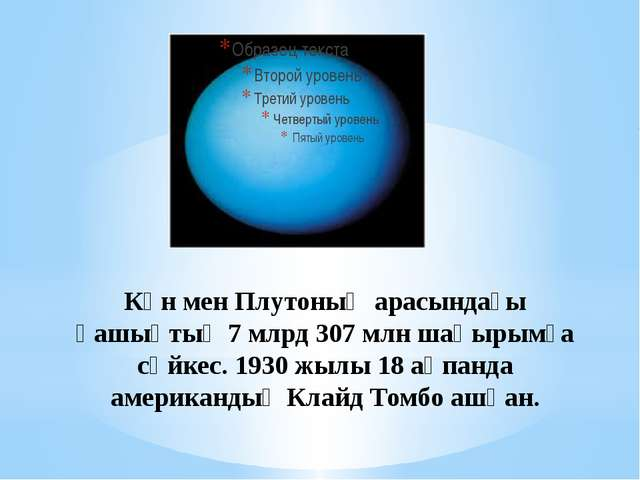 Күн мен Плутоның арасындағы қашықтық 7 млрд 307 млн шақырымға сәйкес. 1930 жы...