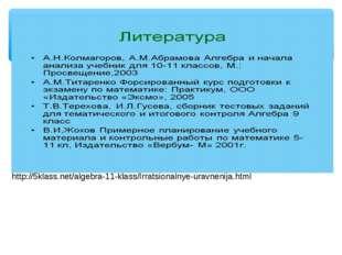 http://5klass.net/algebra-11-klass/Irratsionalnye-uravnenija.html