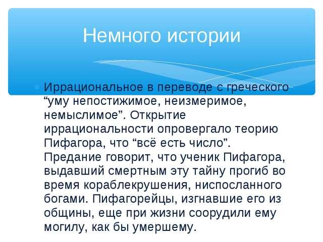 """Иррациональное в переводе с греческого """"уму непостижимое, неизмеримое, немысл..."""