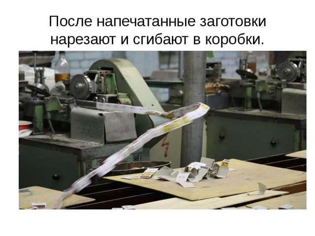 После напечатанные заготовки нарезают и сгибают в коробки.