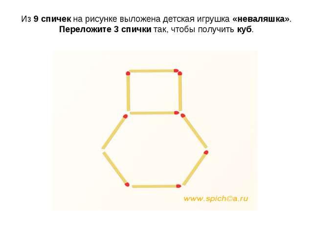 Из9 спичекна рисунке выложена детская игрушка«неваляшка». Переложите 3 спи...