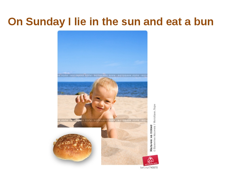 On Sunday I lie in the sun and eat a bun