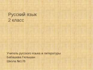 Русский язык 2 класс Учитель русского языка и литературы Бабашева Гюльшан Шко