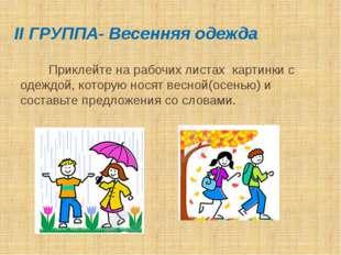 II ГРУППА- Весенняя одежда Приклейте на рабочих листах картинки с одеждой, ко