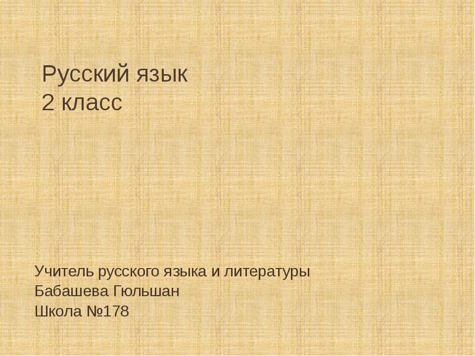 Русский язык 2 класс Учитель русского языка и литературы Бабашева Гюльшан Шко...