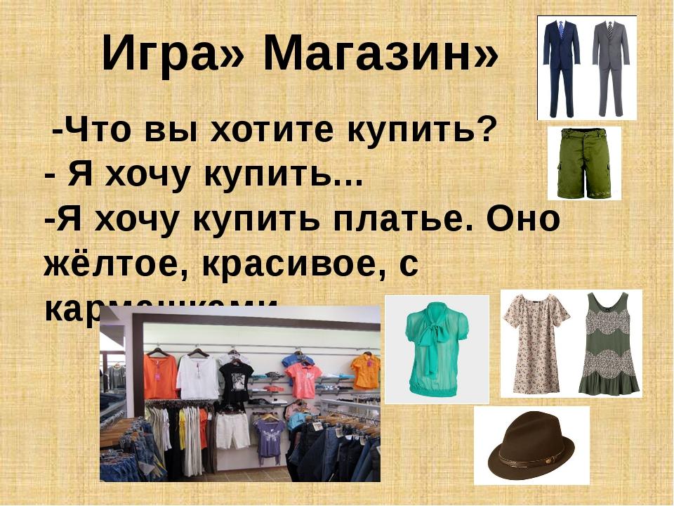 -Что вы хотите купить? - Я хочу купить... -Я хочу купить платье. Оно жёлтое,...