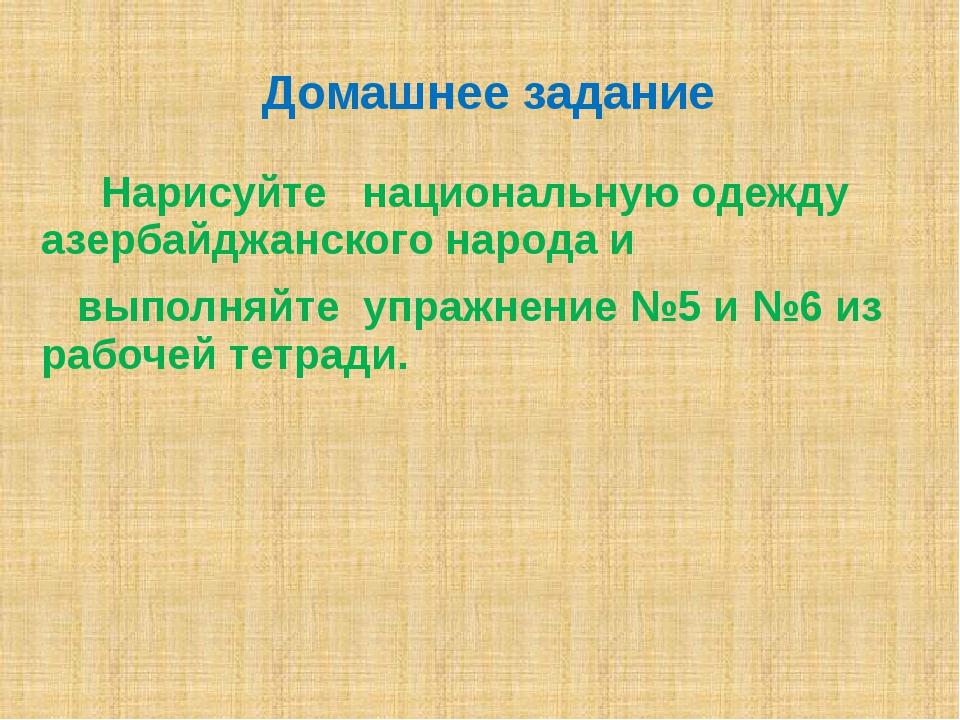 Домашнее задание Нарисуйте национальную одежду азербайджанского народа и выпо...