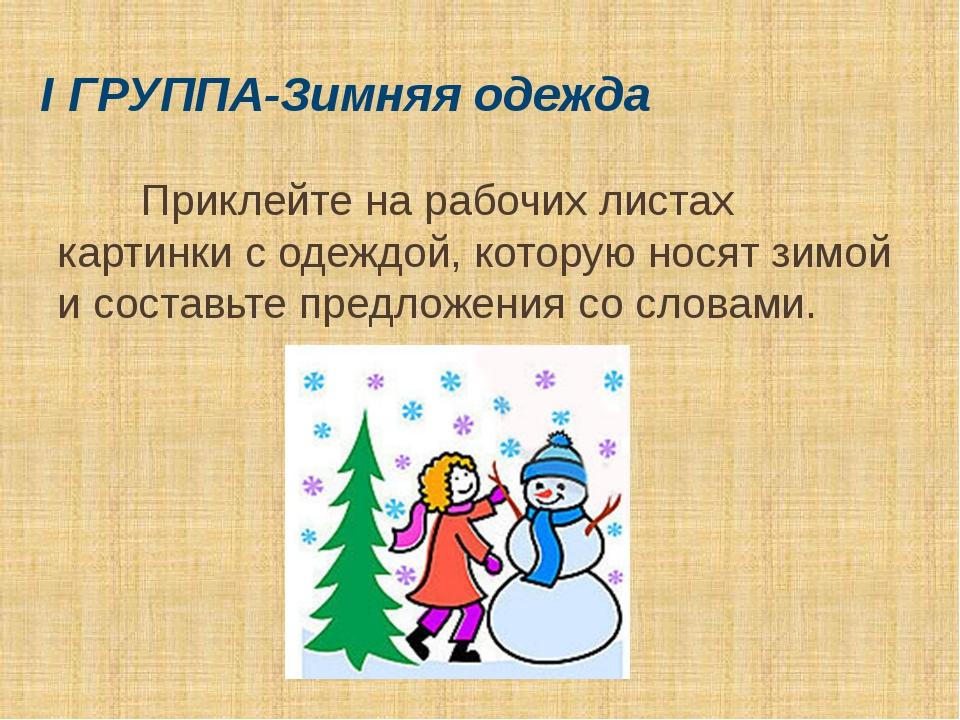I ГРУППА-Зимняя одежда Приклейте на рабочих листах картинки с одеждой, котору...