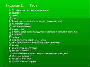 Задание 2. Тест 1. Из скольких слоев состоит кожа? а) одного; b) двух; с) тре