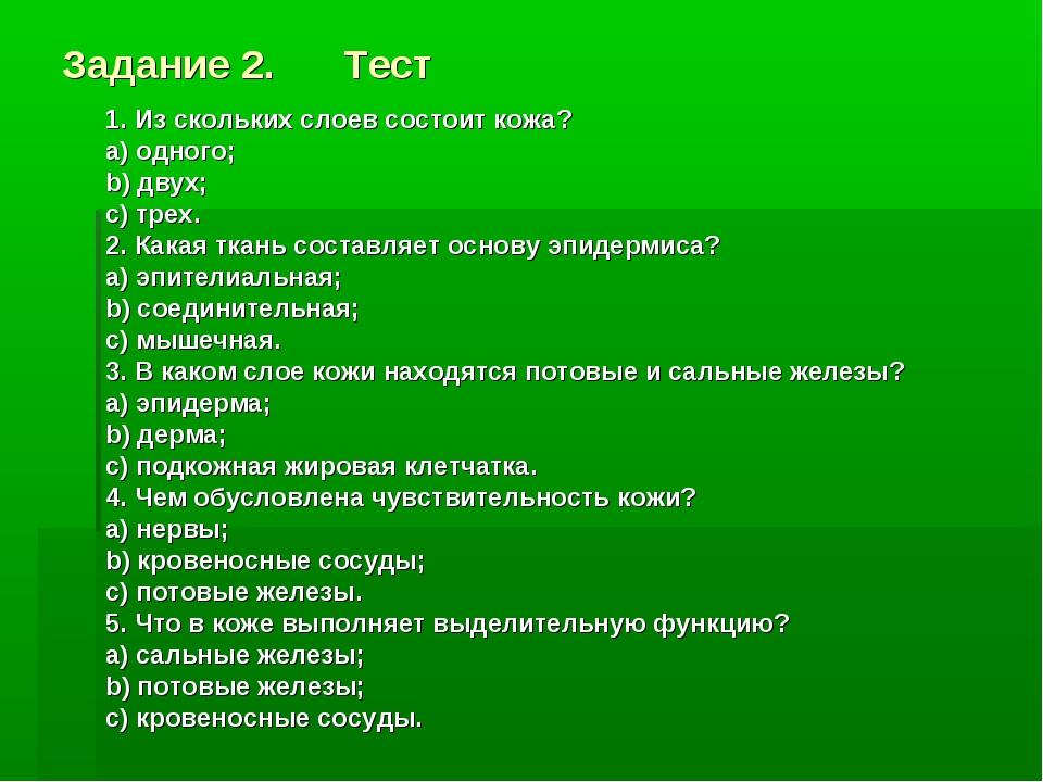 Задание 2. Тест 1. Из скольких слоев состоит кожа? а) одного; b) двух; с) тре...