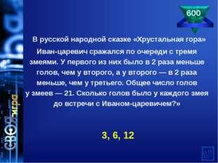 Врусской народной сказке «Хрустальная гора» Иван-царевич сражался поочеред