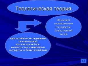 Теологическая теория. Объясняет возникновение государства Божественной волей.