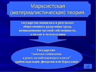 Марксистская (материалистическая) теория. государство появилось в результате